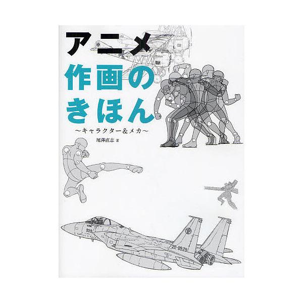 アニメ作画のきほん キャラクター&メカ/尾澤直志