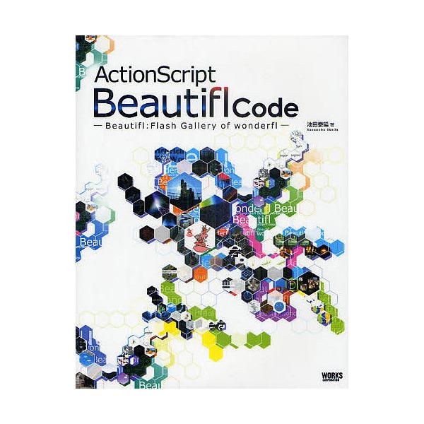 ActionScript Beautifl Code Beautifl:Flash Gallery of wonderfl/池田泰延