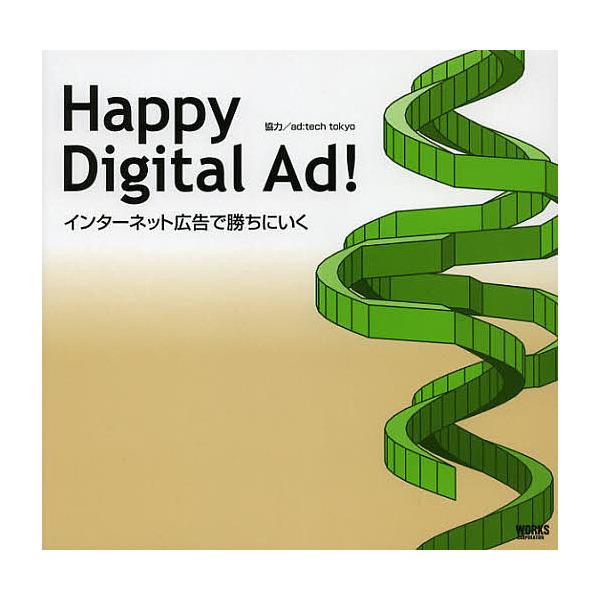 Happy Digital Ad! インターネット広告で勝ちにいく/ワークスコーポレーション書籍編集部