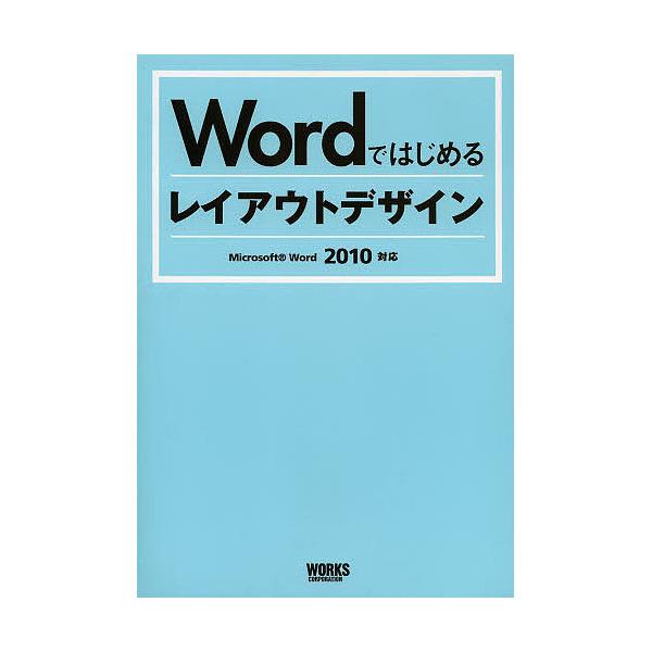 Wordではじめるレイアウトデザイン/海野京子