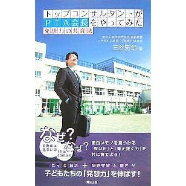 トップコンサルタントがPTA会長をやってみた 発想力の共育法/三谷宏治