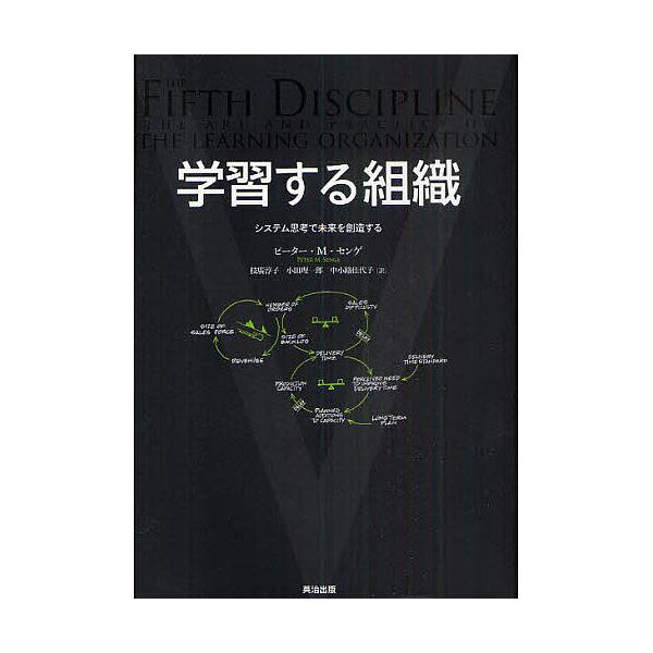 学習する組織 システム思考で未来を創造する/ピーター・M・センゲ/枝廣淳子/小田理一郎