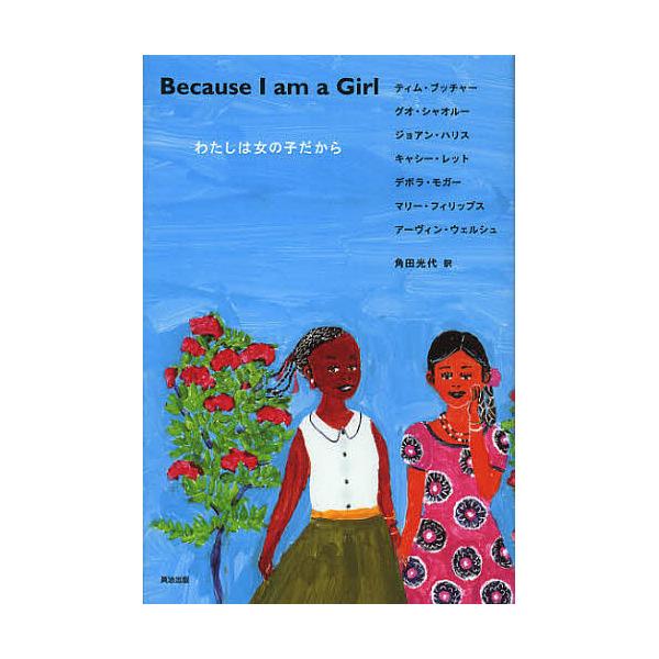 わたしは女の子だから/ティム・ブッチャー/グオ・シャオルー/ジョアン・ハリス