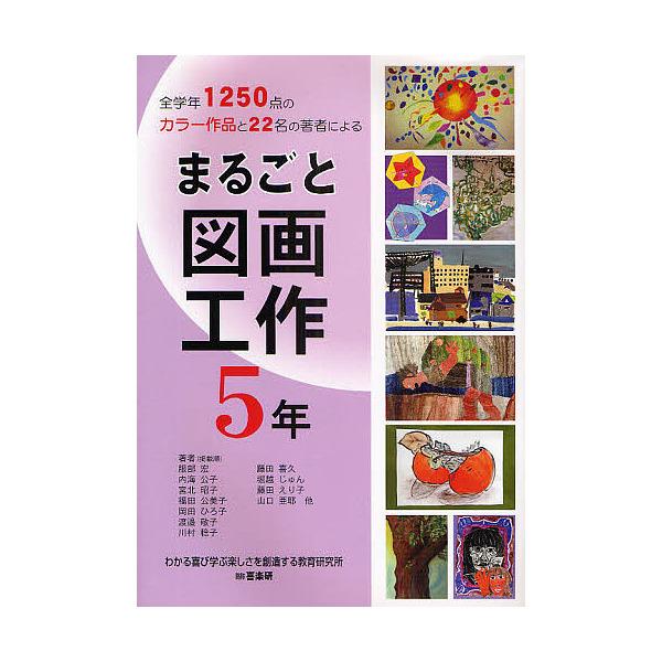 まるごと図画工作 全学年1250点のカラー作品と22名の著者による 5年/服部宏