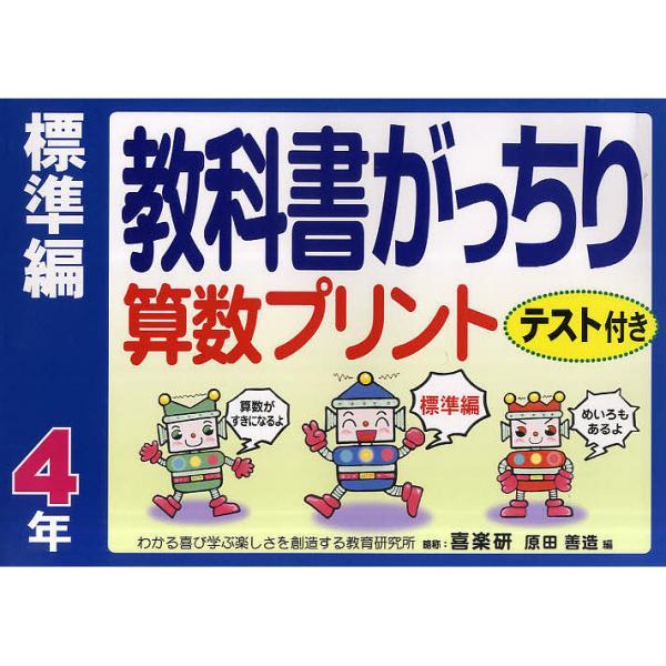 教科書がっちり算数プリント テスト付き 標準編4年/原田善造