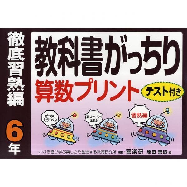 教科書がっちり算数プリント テスト付き 徹底習熟編6年/原田善造