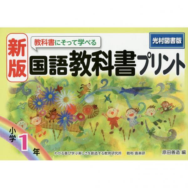 教科書にそって学べる国語教科書プリント 光村図書版 1年/原田善造