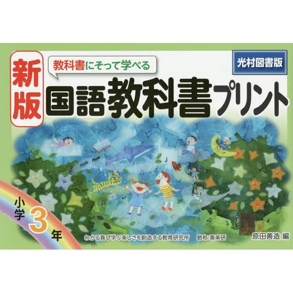 教科書にそって学べる国語教科書プリント 光村図書版 3年/原田善造