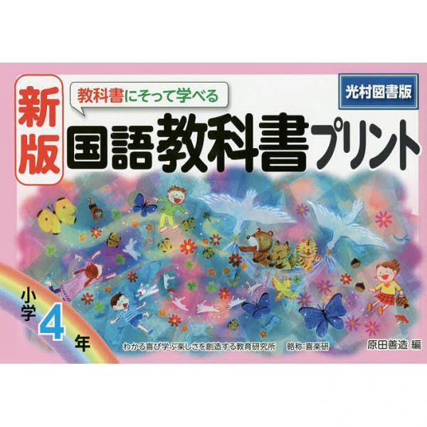 教科書にそって学べる国語教科書プリント 光村図書版 4年/原田善造