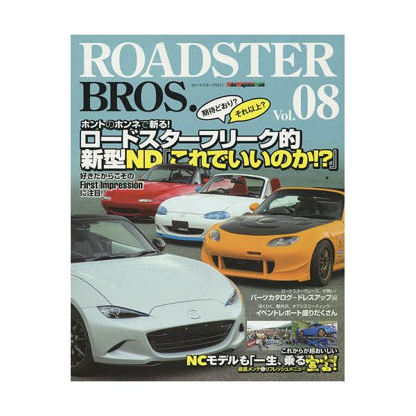 ROADSTER BROS. Vol.08