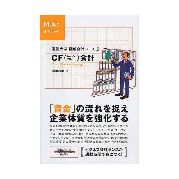CF会計 図解でまるわかり/澤田和明