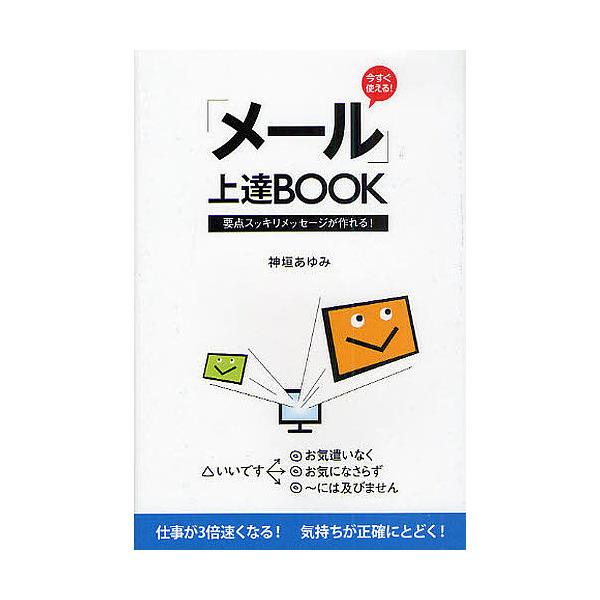 今すぐ使える!「メール」上達BOOK 要点スッキリメッセージが作れる!/神垣あゆみ