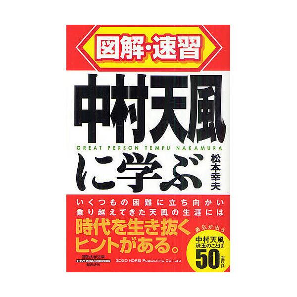 中村天風に学ぶ GREAT PERSON TEMPU NAKAMURA/松本幸夫