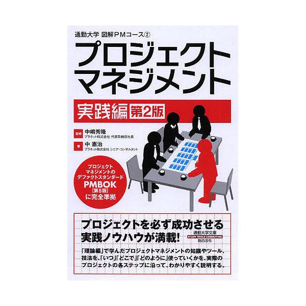プロジェクトマネジメント 実践編/中嶋秀隆/中憲治