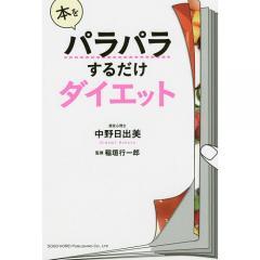 本をパラパラするだけダイエット/中野日出美/稲垣行一郎