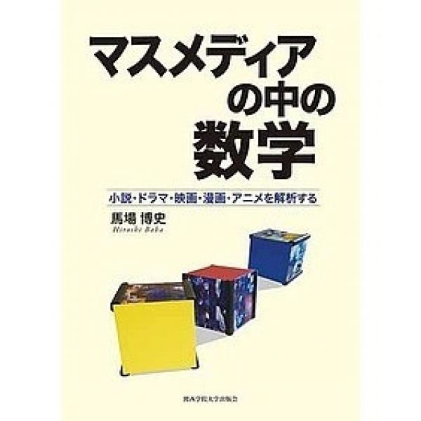 マスメディアの中の数学 小説・ドラマ・映画・漫画・アニメを解析する/馬場博史