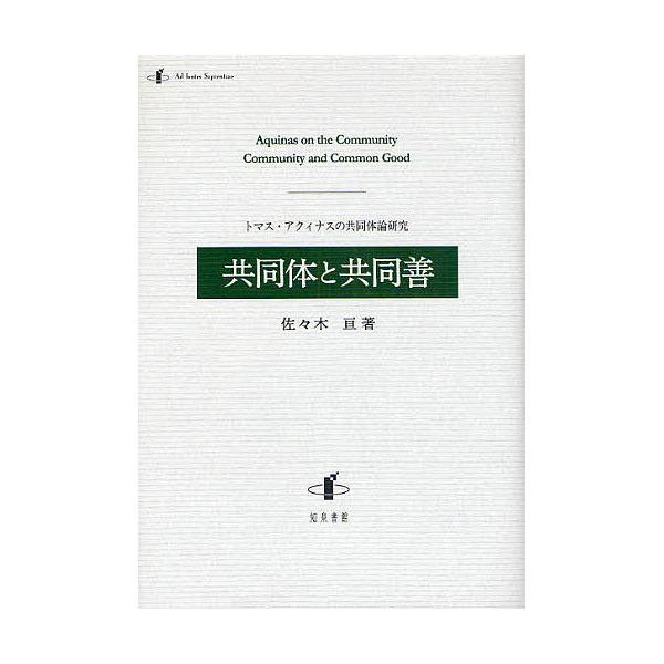 共同体と共同善 トマス・アクィナスの共同体論研究/佐々木亘