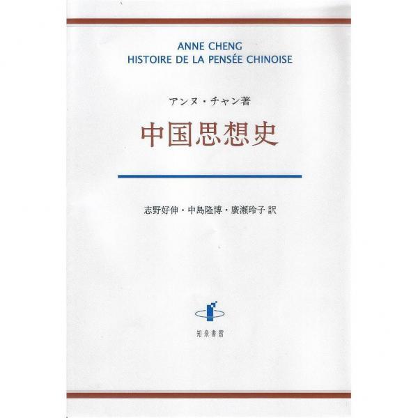 中国思想史/アンヌ・チャン/志野好伸/中島隆博