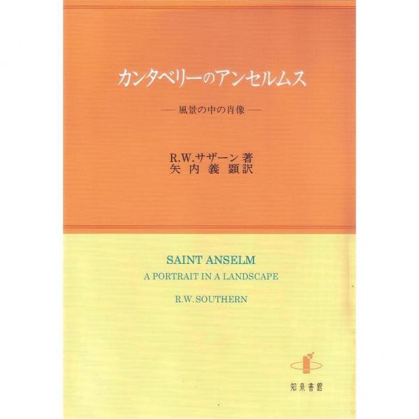 カンタベリーのアンセルムス 風景の中の肖像/R.W.サザーン/矢内義顕