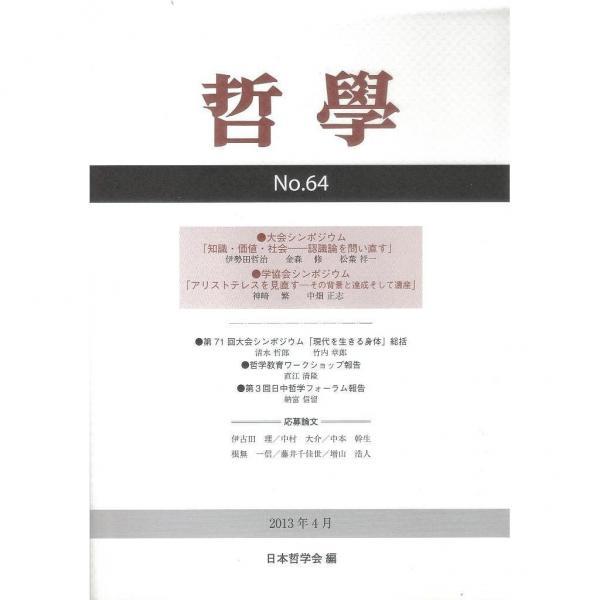 哲學 第64号(2013年4月)/日本哲学会