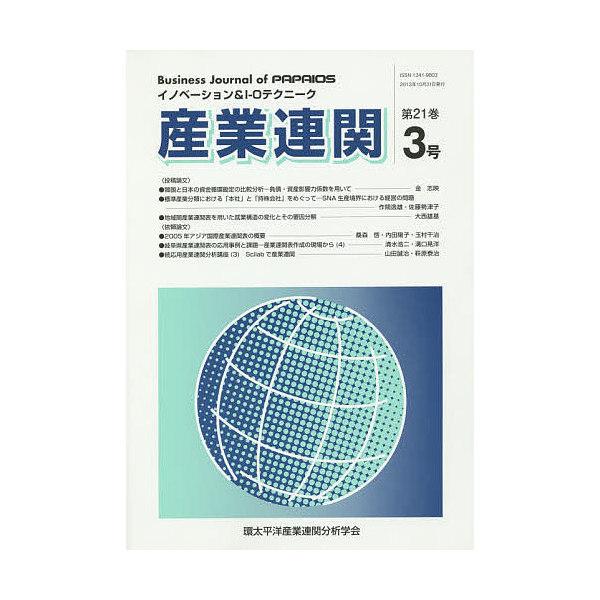 産業連関 イノベーション&I-Oテクニーク 第21巻3号