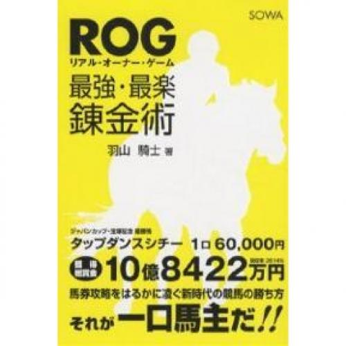 ROG最強・最楽錬金術/羽山騎士