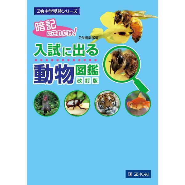 入試に出る動物図鑑 暗記はこれだけ!