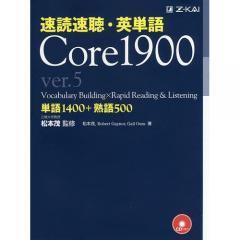 速読速聴・英単語 Core 1900 単語1400+熟語500/松本茂/松本茂/RobertGaynor