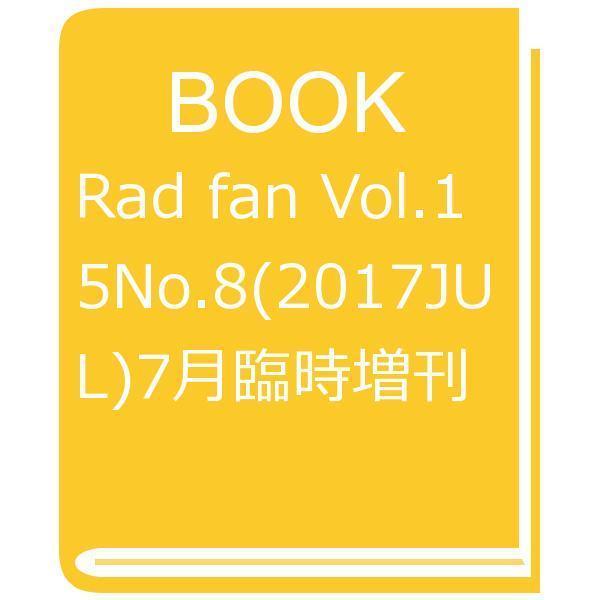 Rad fan Vol.15No.8(2017JUL)7月臨時増刊