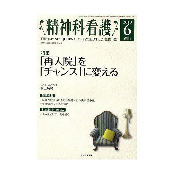 精神科看護 2010-6/『精神科看護』編集委員会
