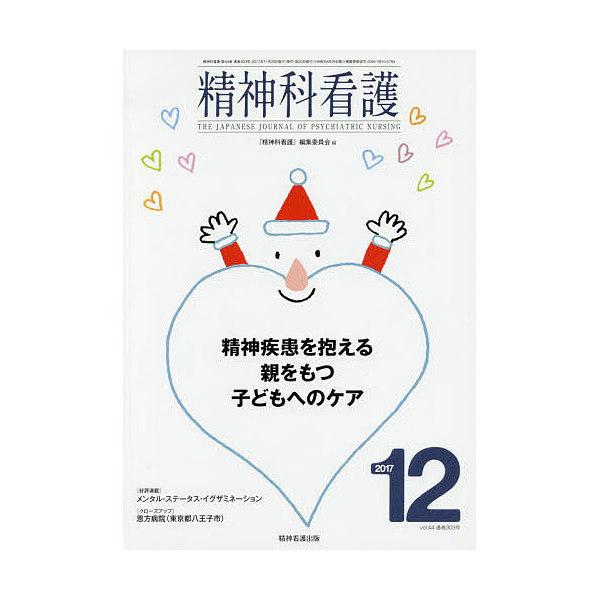 精神科看護 2017-12/『精神科看護』編集委員会