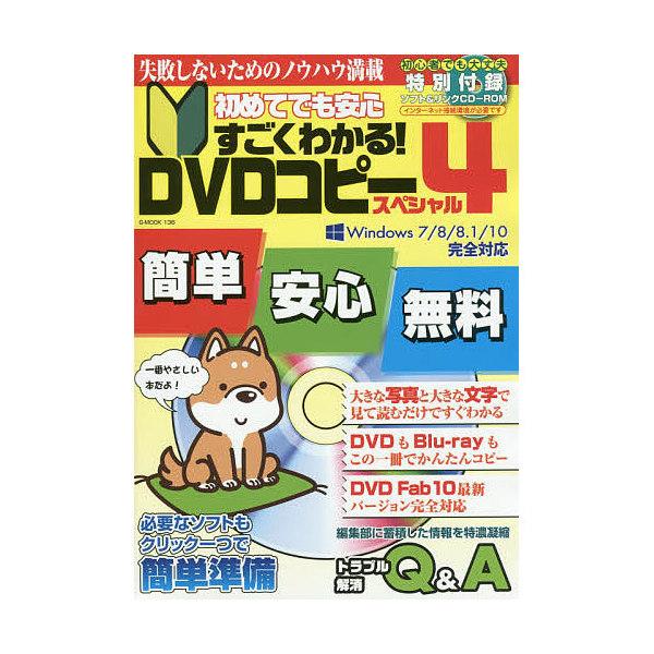 初めてでも安心すごくわかる!DVDコピースペシャル 4