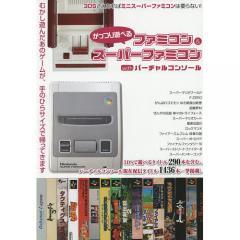 がっつり遊べるファミコン&スーパーファミコンwithバーチャルコンソール/ゲーム