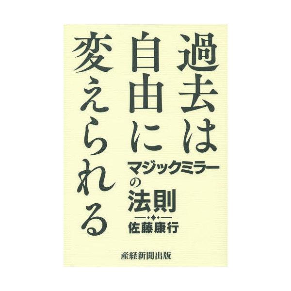 過去は自由に変えられる マジックミラーの法則/佐藤康行