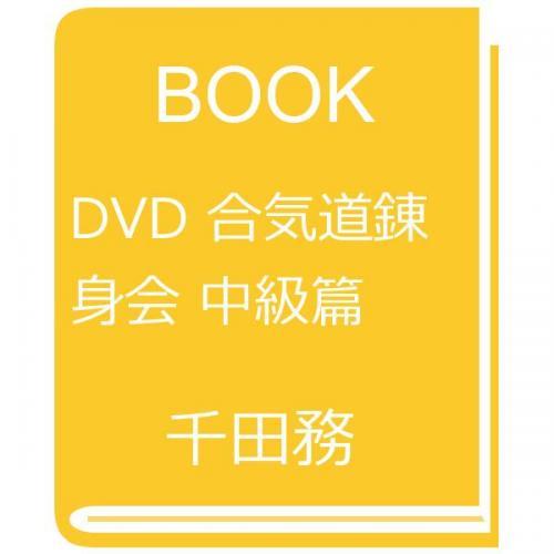DVD 合気道錬身会 中級篇/千田務
