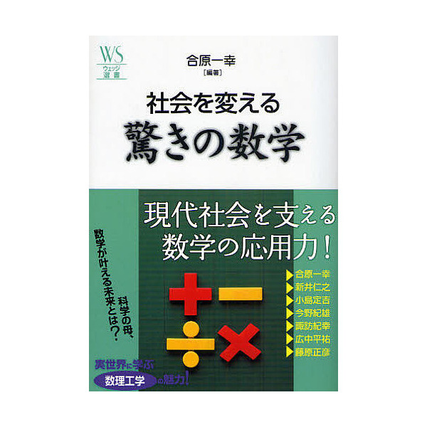 社会を変える驚きの数学/合原一幸