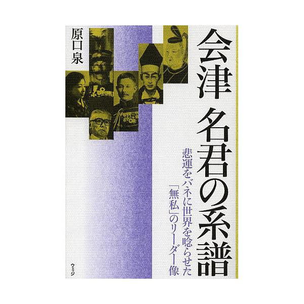 会津名君の系譜 悲運をバネに世界を唸らせた「無私」のリーダー像/原口泉