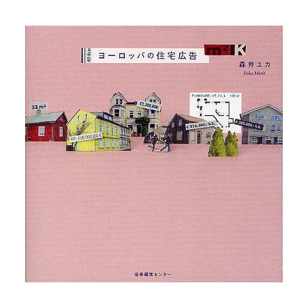 ヨーロッパの住宅広告/森井ユカ