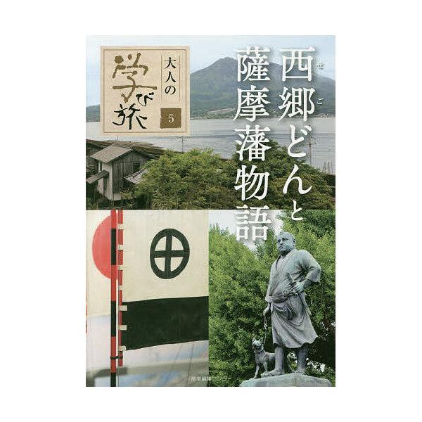 西郷どんと薩摩藩物語/旅行