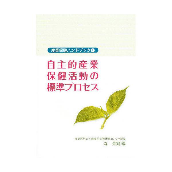自主的産業保健活動の標準プロセス/森晃爾