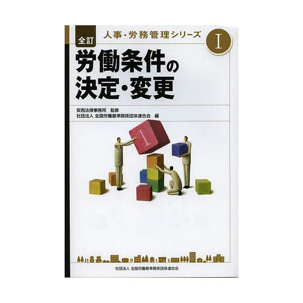 人事・労務管理シリーズ 1/安西法律事務所/全国労働基準関係団体連合会