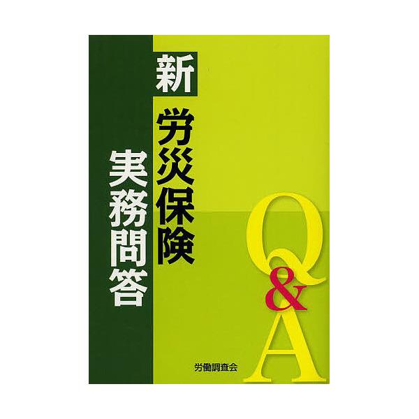 新労災保険実務問答/労働調査会出版局