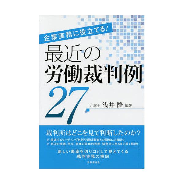 最近の労働裁判例27 企業実務に役立てる!/浅井隆