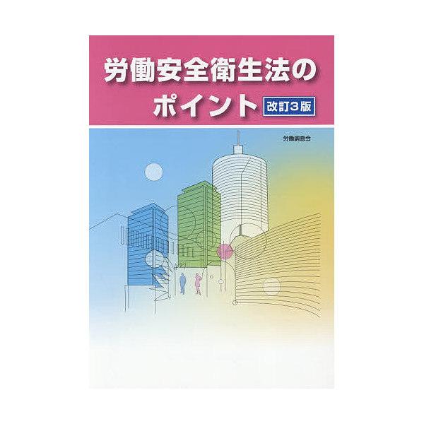 労働安全衛生法のポイント/労働調査会出版局/木村嘉勝