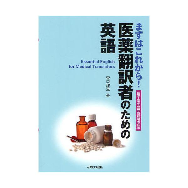 まずはこれから!医薬翻訳者のための英語 医学・薬学分野の翻訳者必携/森口理恵