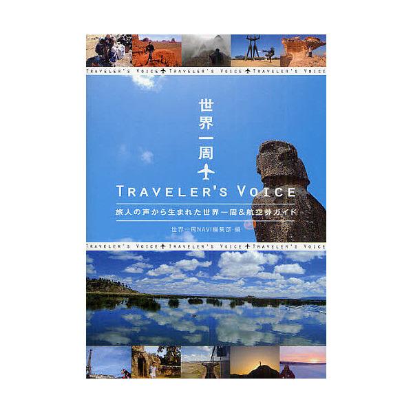 世界一周 TRAVELER'S VOICE 旅人の声から生まれた世界一周&航空券ガイド/世界一周NAVI編集部/旅行