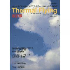 パラグライダー&ハンググライダーパイロットのためのThermal Flying/ブルクハルト・マルテンス/北野正浩