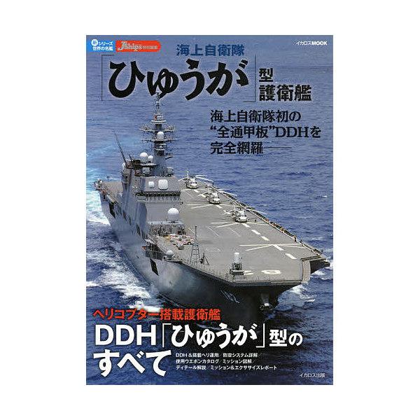 海上自衛隊「ひゅうが」型護衛艦