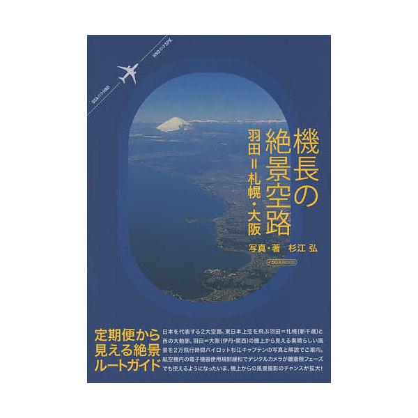 機長の絶景空路 羽田=札幌・大阪/杉江弘