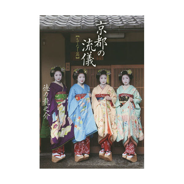 京都の流儀 もてなし篇/徳力龍之介